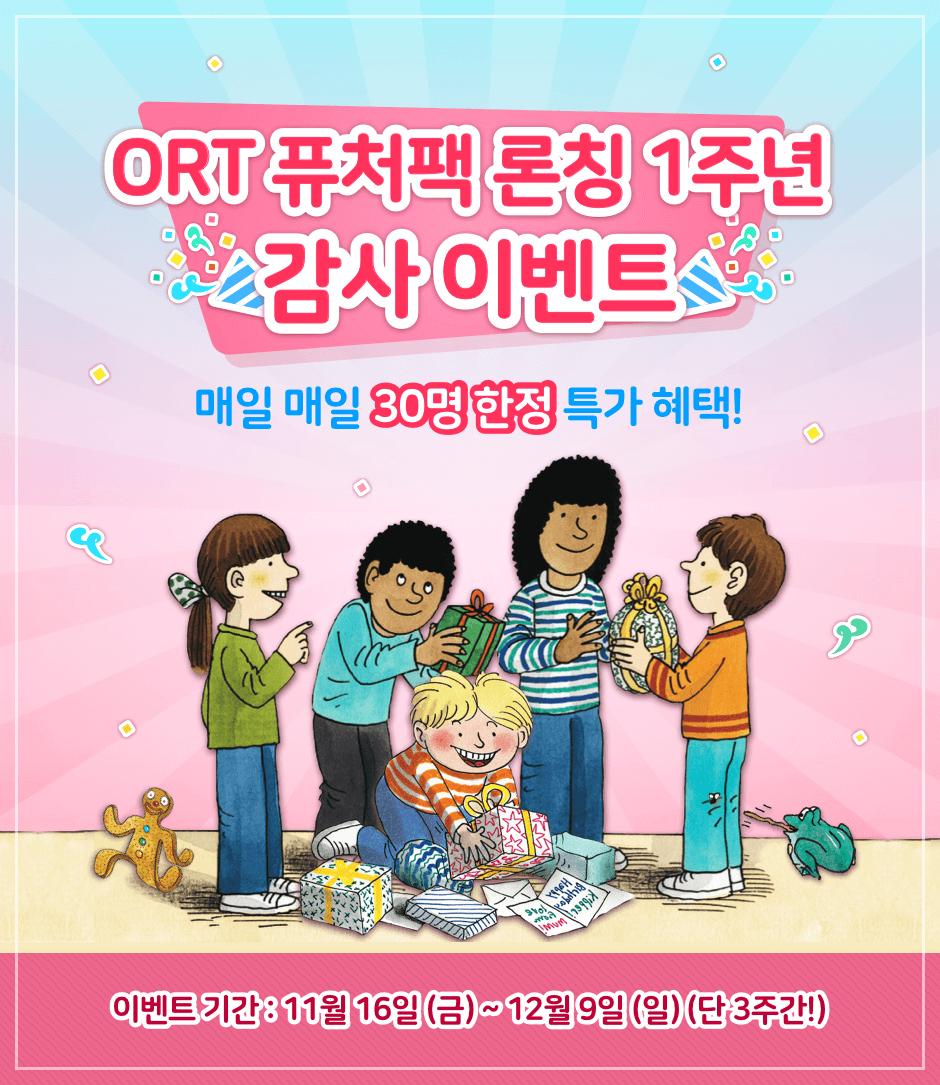 ORT 1주년 이벤트