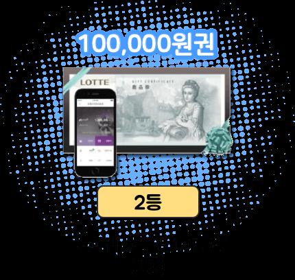 100,000원 gift card