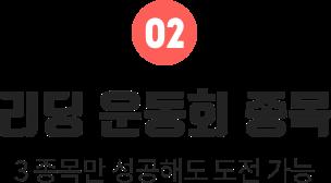 리딩 운동회 종목