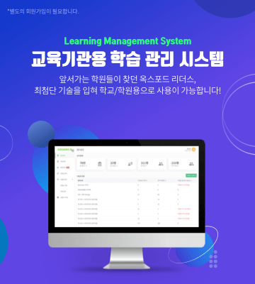 lms introduce intro-mobile